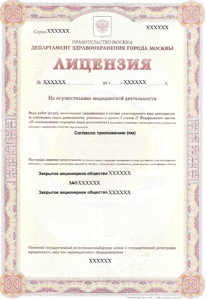 документы для медицинской лицензии